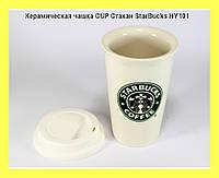 Керамическая чашка CUP Стакан StarBucks HY101!Акция