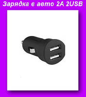 Зарядка в авто 2A 2USB,CAR CHARGER 2A 2USB-АВТОЗАРЯДКА НА 2 USB