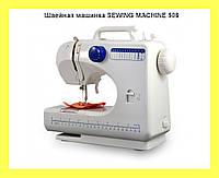 Швейная машинка SEWING MACHINE 506!Акция