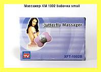 Массажер XM 1002 бабочка small!Акция