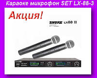Караоке микрофон MICROPHONE  SET LX-88-3-МИКРОФОН,Караоке микрофон!Акция