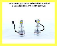 Led лампы для автомобиля UKC Car Led c цоколем H1 33W 4500K 3000LM!Акция