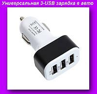 Универсальная 3-USB зарядка в авто,3 USB адаптер для авто,USB автомобильная зарядка!Опт