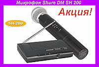 MICROPHONE  SET SH-200-МИКРОФОН,Микрофон Shure DM SH 200!Акция
