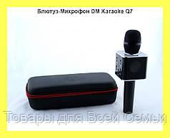 Блютуз-Микрофон DM Karaoke Q7