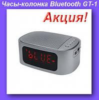 Колонка GT-1,Часы-колонка Bluetooth GT-1,Портативный радиобудильник с Bluetooth GT-1!Акция