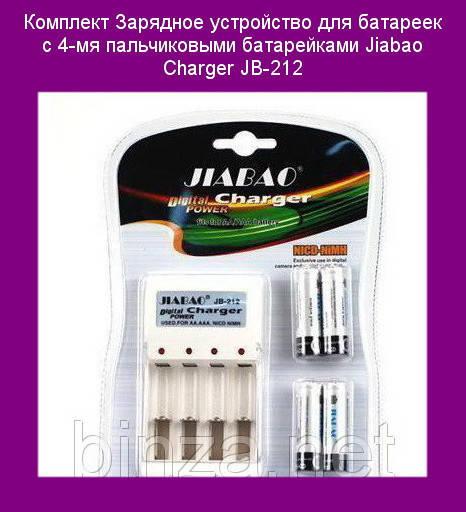 Комплект Зарядное устройство для батареек с 4-мя пальчиковыми батарейками Jiabao Charger JB-212