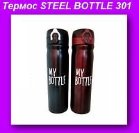 STEEL BOTTLE 301-бутылка,Железная бутылочка термос,Термос BOTTLE!Опт