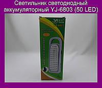 Светильник светодиодный аккумуляторный YJ-6803 (50 LED)