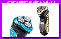 Электробритва GEMEI GM-7111,Электробритва GEMEI!Лучший подарок