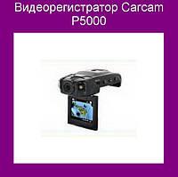 Видеорегистратор Carcam P5000!Опт