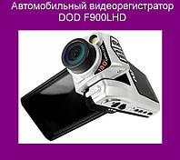 Автомобильный видеорегистратор DOD F900LHD