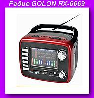 Радио GOLON RX-6669,RADIO RX6669-РАДИО USB,Радиоприемник!Опт