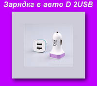 Зарядка для авто CAR CHARGER D 2USB-АВТОЗАРЯДКА!Опт