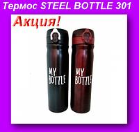 STEEL BOTTLE 301-бутылка,Железная бутылочка термос,Термос BOTTLE!Акция