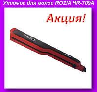 Утюжок для волос ROZIA HR-709A,Утюжок для волос ROZIA!Акция