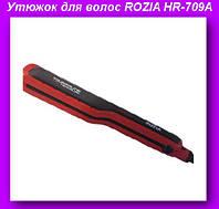Утюжок для волос ROZIA HR-709A,Утюжок для волос ROZIA!Опт