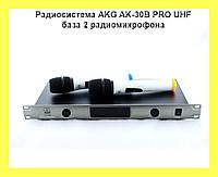 Радиосистема AKG AK-30B PRO UHF база 2 радиомикрофона