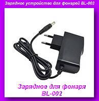 Зарядное устройство для фонарей BL-002,ЗАРЯДКА ДЛЯ ФОНОРЕЙ,ниверсальный сетевой адаптер для фонарей BL-002