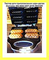 Тостер для приготовления корн-догов Domotec MS 0880 HOT DOG MAKER!Опт