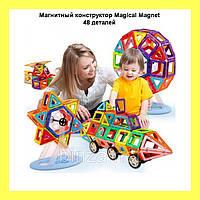 Магнитный конструктор Magical Magnet 48 деталей