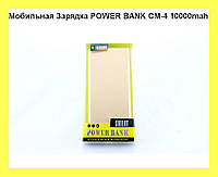 Мобильная Зарядка POWER BANK CM-4 10000mah
