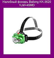Налобный фонарь Bailong KK-3620 1LM+4SMD!Опт