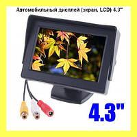 Автомобильный дисплей (экран, LCD) 4.3'' с возможностью подключения двух камер!Акция