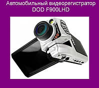 Автомобильный видеорегистратор DOD F900LHD!Опт