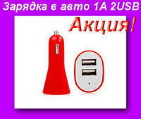 Зарядка в авто 1A 2USB,CAR CHARGER 1A 2USB-АВТОЗАРЯДКА НА 2USB!Акция