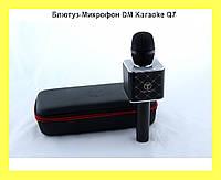Блютуз-Микрофон DM Karaoke Q7!Акция