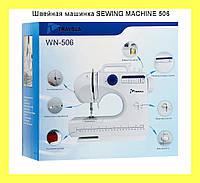 Швейная машинка SEWING MACHINE 506!Опт