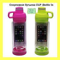 Спортивная бутылка CUP iBottle 5s!Акция