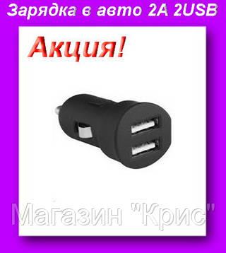 Зарядка в авто 2A 2USB,CAR CHARGER 2A 2USB-АВТОЗАРЯДКА НА 2 USB!Акция