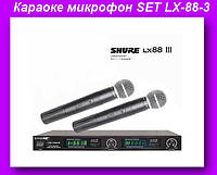 Караоке микрофон MICROPHONE  SET LX-88-3-МИКРОФОН,Караоке микрофон!Опт
