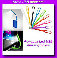 Фонарик Led USB для ноутбука Torch,Фонарик Led для ноута,USB LED фонарик