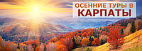 """""""КРАСКИ ОСЕННИХ КАРПАТ + ГОВЕРЛА""""."""