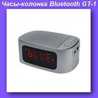 Колонка GT-1,Часы-колонка Bluetooth GT-1,Портативный радиобудильник с Bluetooth GT-1!Опт