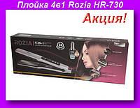 Утюжок для волос HR-730,Плойка 4в1 Rozia HR-730!Акция