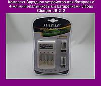 Комплект Зарядное устройство для батареек с 4-мя мини-пальчиковыми батарейками Jiabao Charger JB-212!Опт
