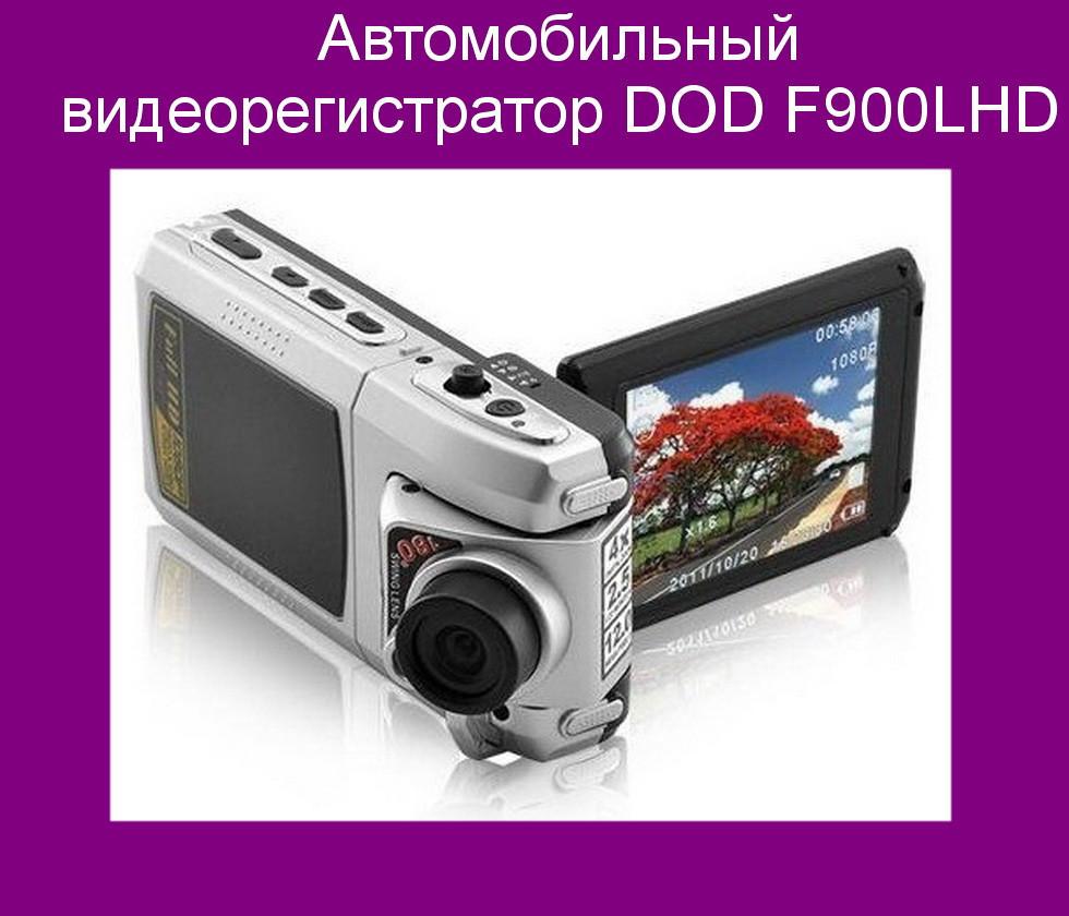 Авторегистратор с монитором dod f900 lhd видеорегистратор в перми цены