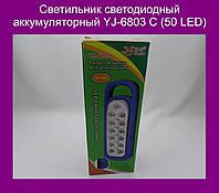 Светильник светодиодный аккумуляторный YJ-6803 C (50 LED)