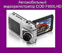Автомобильный видеорегистратор DOD F900LHD!Акция