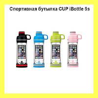 Спортивная бутылка CUP iBottle 5s