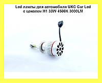 Led лампы для автомобиля UKC Car Led c цоколем H1 33W 4500K 3000LM!Опт