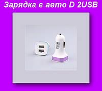 Зарядка для авто CAR CHARGER D 2USB-АВТОЗАРЯДКА