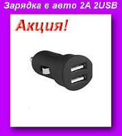 Зарядка в авто 2A 2USB,CAR CHARGER 2A 2USB-АВТОЗАРЯДКА НА 2 USB!Акция