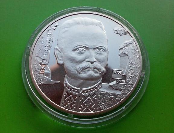 2 гривні Україна 2006 Іван Франко, 150 років