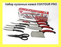 Набор кухонных ножей Contour Pro!Опт