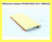 Мобильная Зарядка POWER BANK CM-4 10000mah!Акция